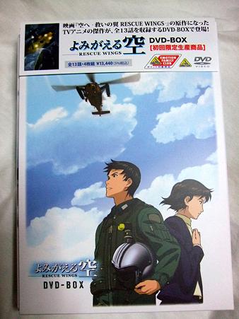 よみがえる空DVD-BOX_4