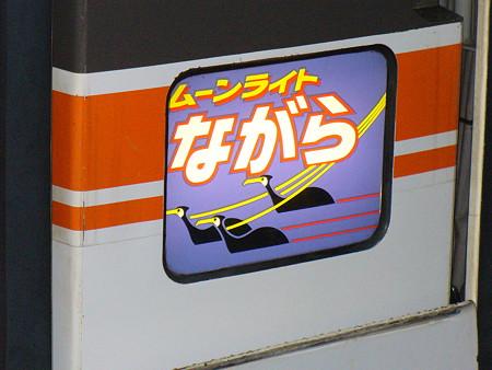 銀河&三木鉄道0003
