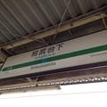 Photos: 相武台下駅 Sobudaishita