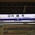 Photos: 川越市駅 Kawagoeshi Sta.