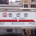 Photos: 木崎駅 Kizaki Sta.