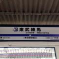 写真: 東武練馬駅 Tobu-nerima Sta.