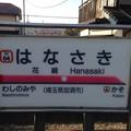 写真: 花崎駅 Hanasaki Sta.