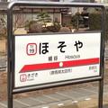 写真: 細谷駅 Hosoya Sta.