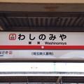 写真: 鷲宮駅 Washinomiya Sta.
