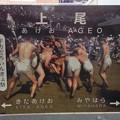 Photos: 上尾駅 Ageo Sta.