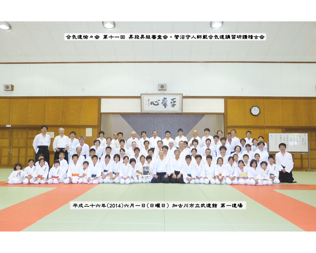 2014_06_01_shugo