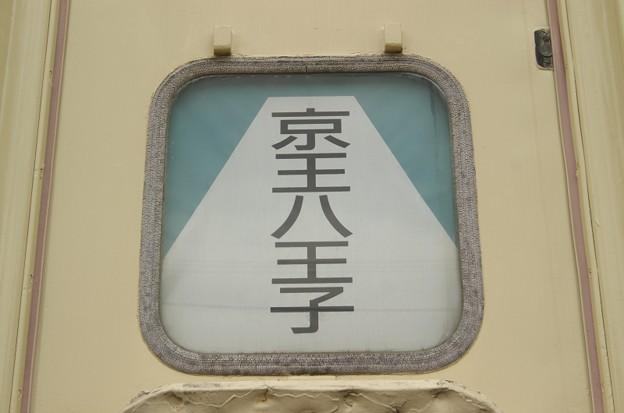 絵入り方向幕「京王八王子」