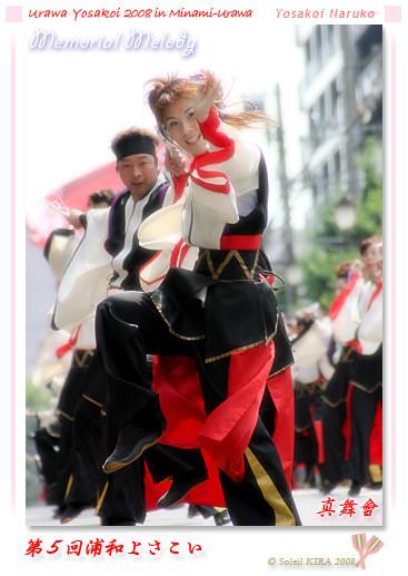 写真: 真舞會_浦和よさこい2008_01