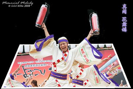 真岡花舞嬉_スーパーよさこい2008