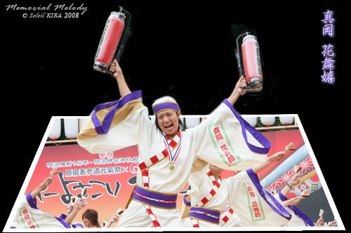 写真: 真岡花舞嬉_スーパーよさこい2008_02