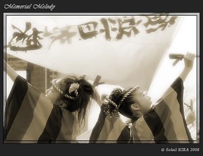 子鳩子兎 横浜百姫隊_東京大マラソン祭り2008_sepia