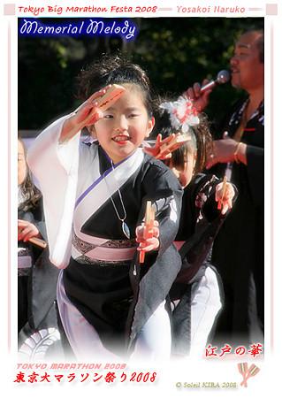 江戸の華_東京大マラソン祭り2008_b1