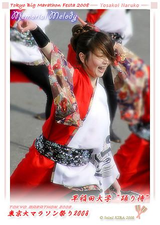 """早稲田大学 """"踊り侍""""_東京大マラソン祭り2008_bf2"""
