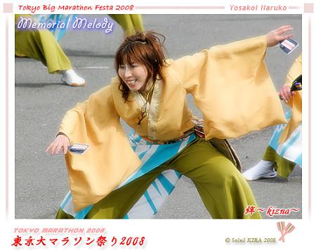 絆〜kizna〜_東京大マラソン祭り2008_bf1
