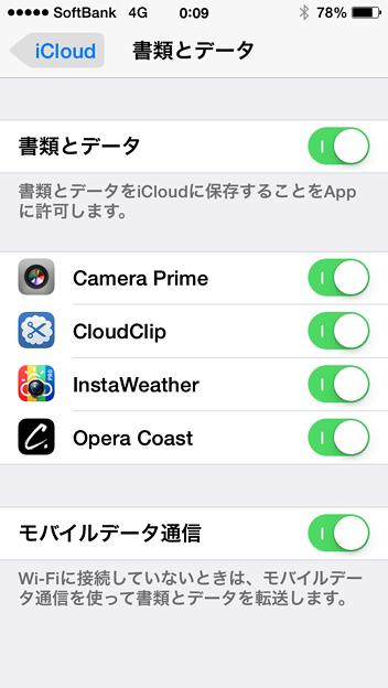iOS 7設定アプリ:iCloud >書類とデータ