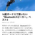 写真: Opera Mini 8.0.0 No - 47:ディスカバーの記事タップ時に最初に表示される記事の概要
