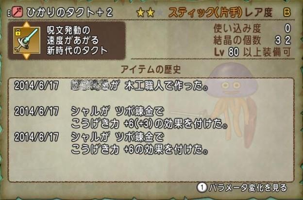 ドラゴンクエストX オンライン 【オンラインモード】 Ver.2.2.1_20140617-230040re