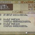 Photos: ドラゴンクエストX オンライン 【オンラインモード】 Ver.2.2.1_20140617-230040re
