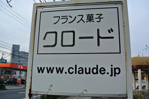 フランス菓子クロード学園通り店 2014.03 (10)