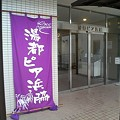 Photos: 湯都ビア浜脇入口