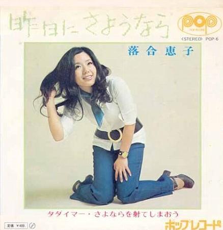 落合恵子の画像 p1_23