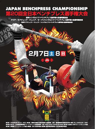 09all-japan-benchi