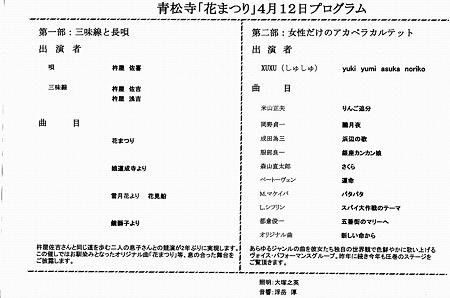 File青松寺