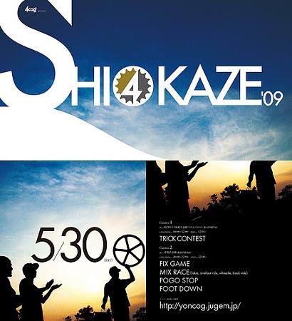 SHIOKAZE'09
