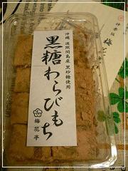 梅花亭*波照間島産黒糖使用のわらびもち