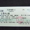 Photos: 休日乗り放題きっぷ(JR東海)