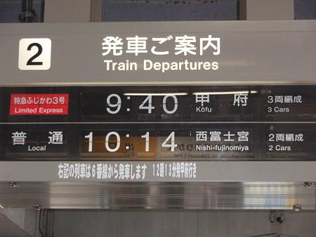 案内板(富士駅)