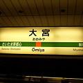 Photos: 大宮駅名標
