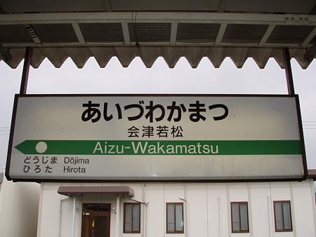 会津若松駅名標