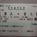 Photos: 新横浜→新大阪新幹線指定券