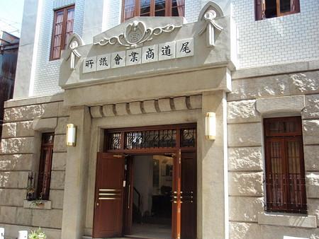 尾道商業会議所
