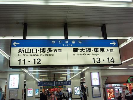 乗り場案内(広島駅)