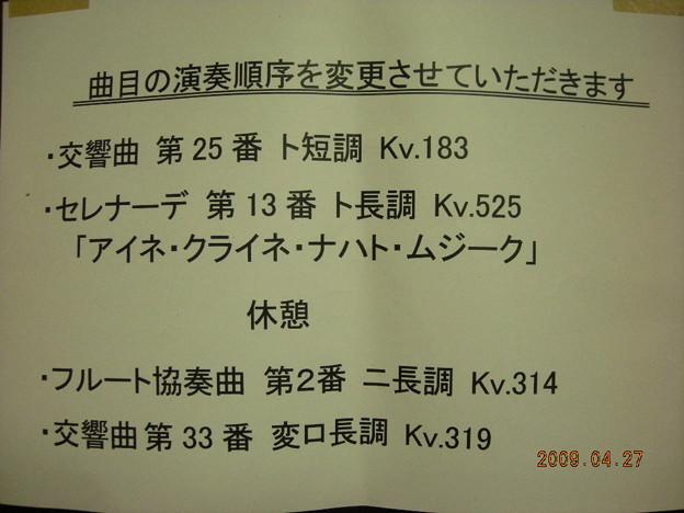 第6回定期公演 THE STRINGS with 有田正広04