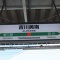 Photos: 吉川美南駅 駅名標