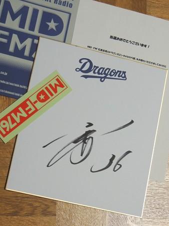 中日ドラゴンズ 小笠原道大選手のサイン色紙。
