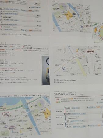 移動手段とか地図とかイベント情報。