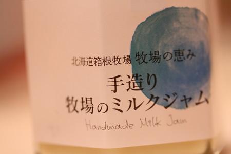 北海道箱根牧場 牧場の恵み 手造り 牧場のミルクジャム 瓶