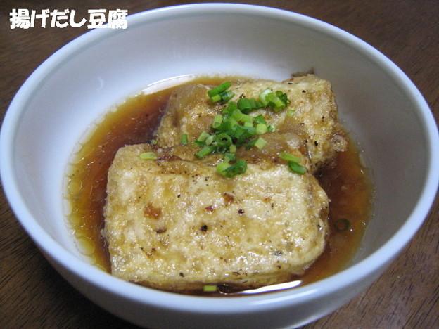 Photos: 揚げだし豆腐