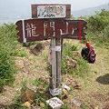 Photos: 2704龍門山山頂001