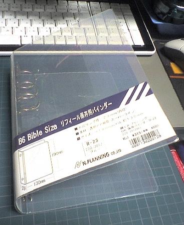 システム手帳01