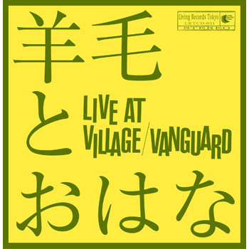 羊毛とおはな「LIVE AT VILLAGE VANGUARD」