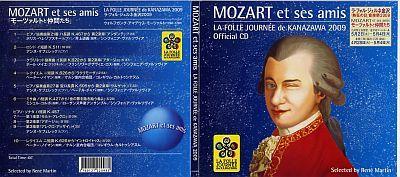 ラフォルジュルネ金沢公式CD
