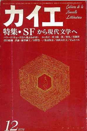 雑誌『カイエ 1978年12月号 特集:SFから現代文学へ』(冬樹社)