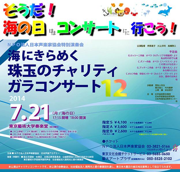 海の日コンサート そうだ! 海の日はコンサートに行こう! 2014  第12回 海の日チャリティコンサート 海の日コンサート in 奏楽堂