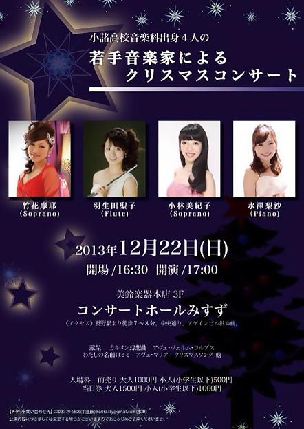 竹花摩耶、羽生田聖子、小林美紀子、水澤梨沙 クリスマスコンサート